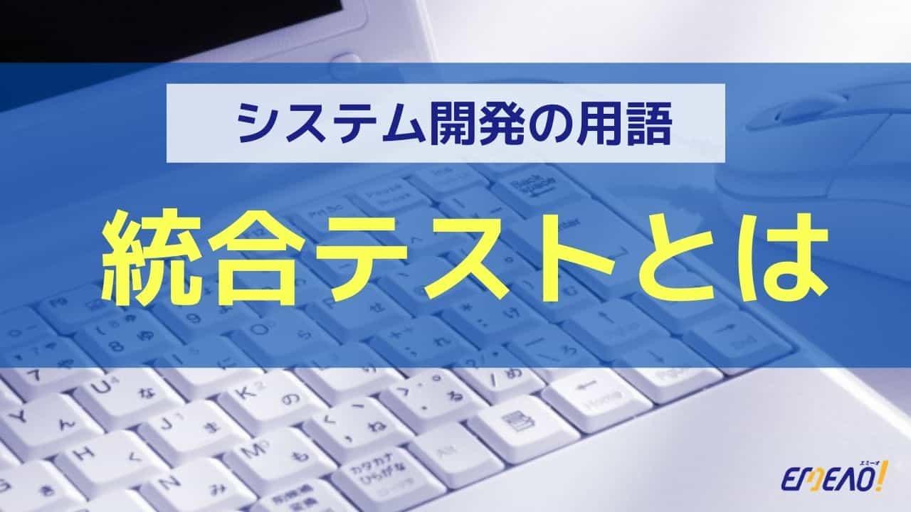 554ece3a0d1025763b54614410a48b16 - システム開発における統合テストとは