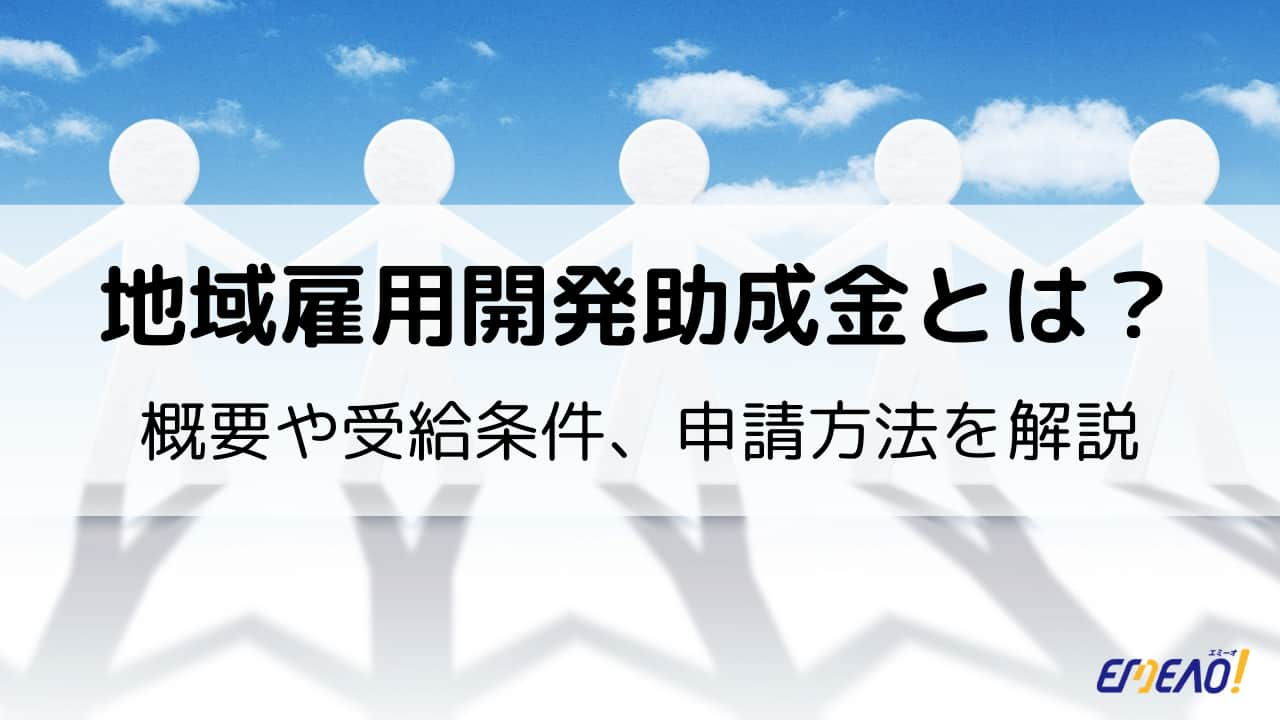 55d119ab1379f2f8d4b8b243f3bfa5fd - 地域雇用開発助成金の概要や目的、受給できる企業の条件や申請の方法