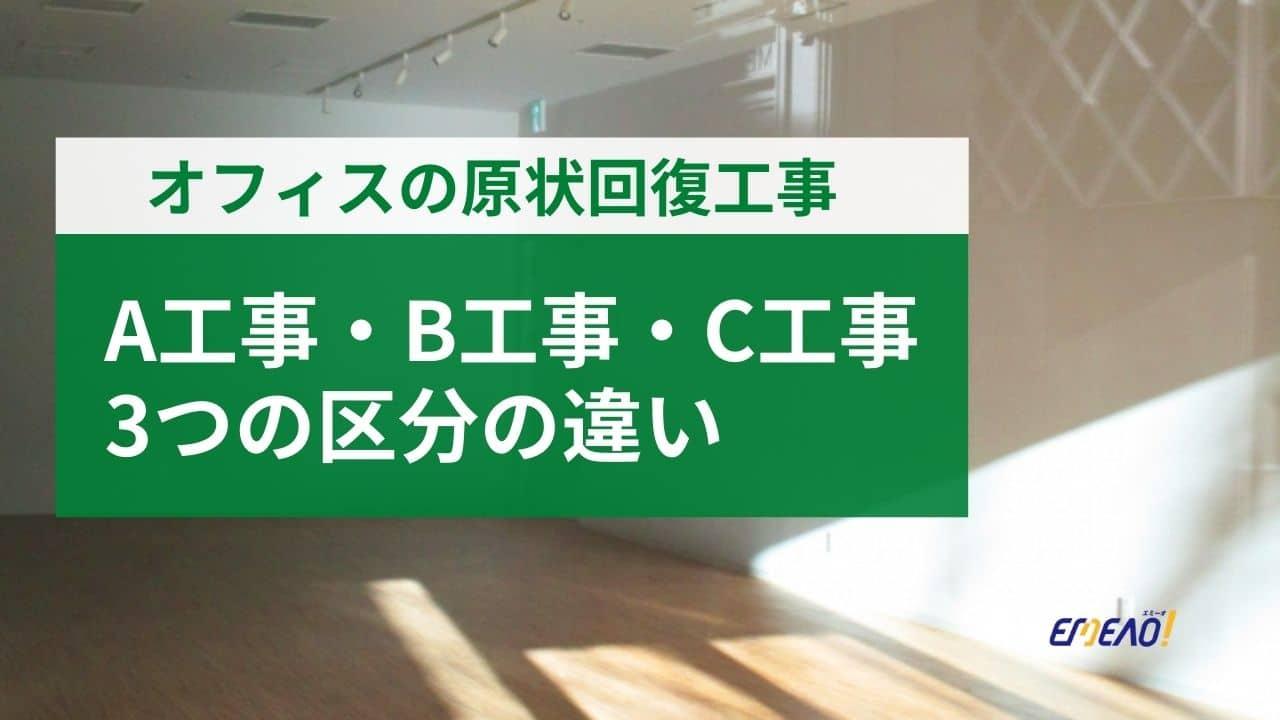879d3f815da9f2fb8e4b6279bd06b39c - オフィスの原状回復工事の3つの区分、A工事・B工事・C工事とは