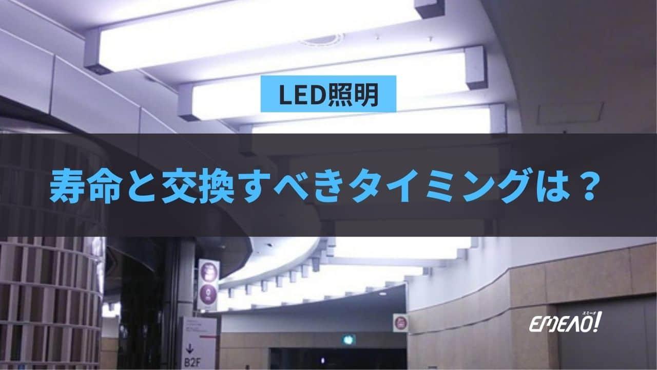 LED照明の寿命と交換すべきタイミングはどれくらい?