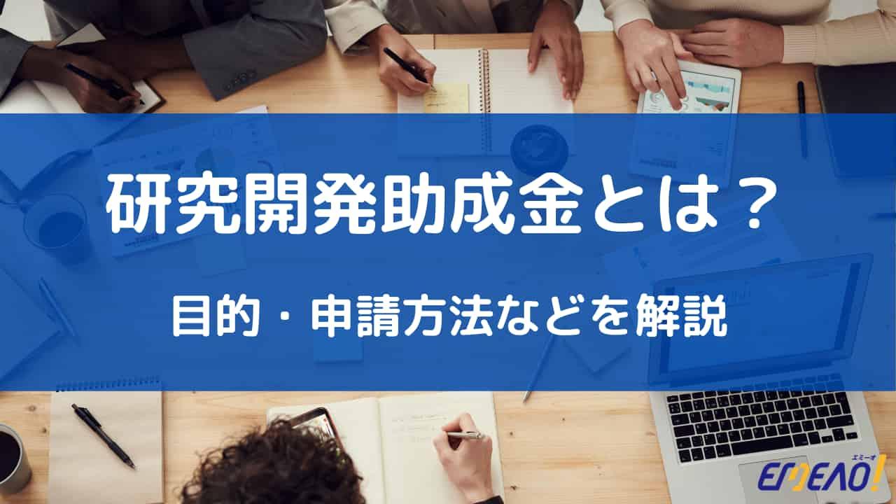 8be6e9659d8fd9e13b527ddb646454f5 - 研究開発助成金の概要・目的や受給の条件、申請の方法