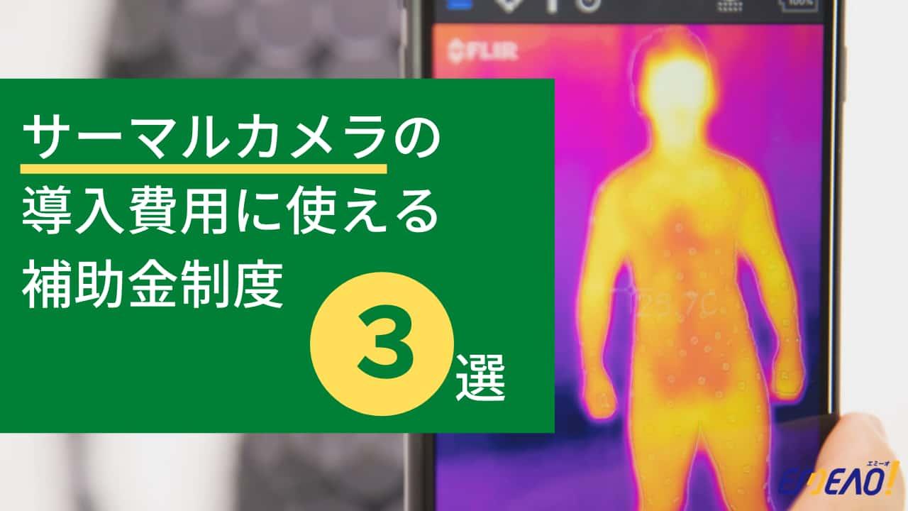 サーマルカメラの導入費用に活用できる補助金制度3選