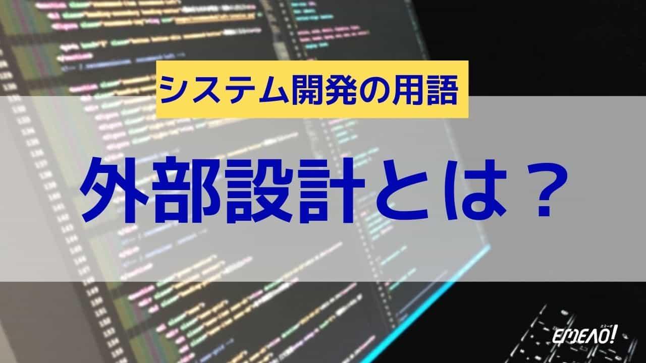 955765886310157d4872c6a45ad0f188 - システム開発における外部設計とは
