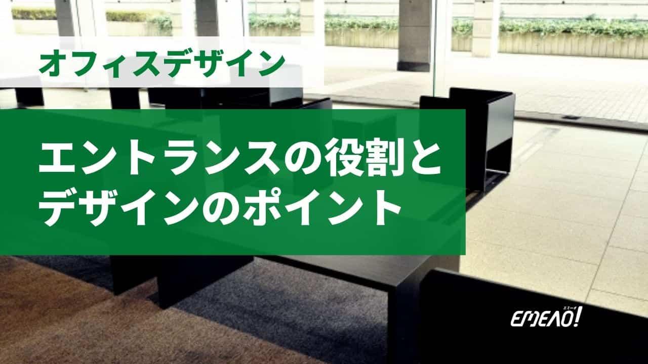 a73d26269149cfc5d3f4d5e74645af36 - オフィスにおけるエントランスの役割やデザインのポイントとは