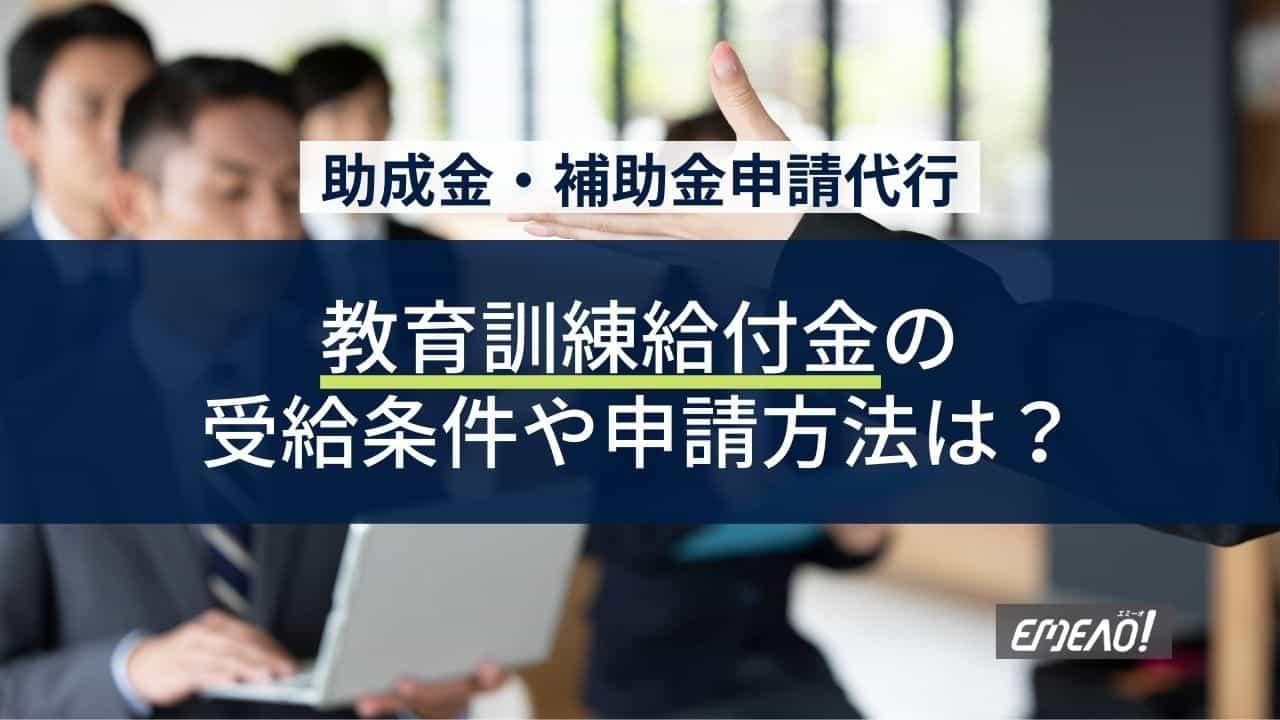 cfe63108278633b21b8c666c855cef9a - 従業員の教育訓練を支援する教育訓練給付金とは