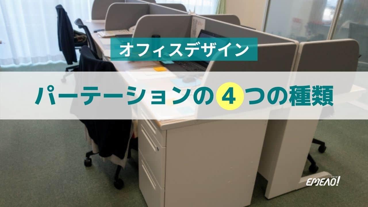 d112816eb5d087628cd672daf10c8cd3 - オフィスデザインで活用するパーテーションの4つの種類