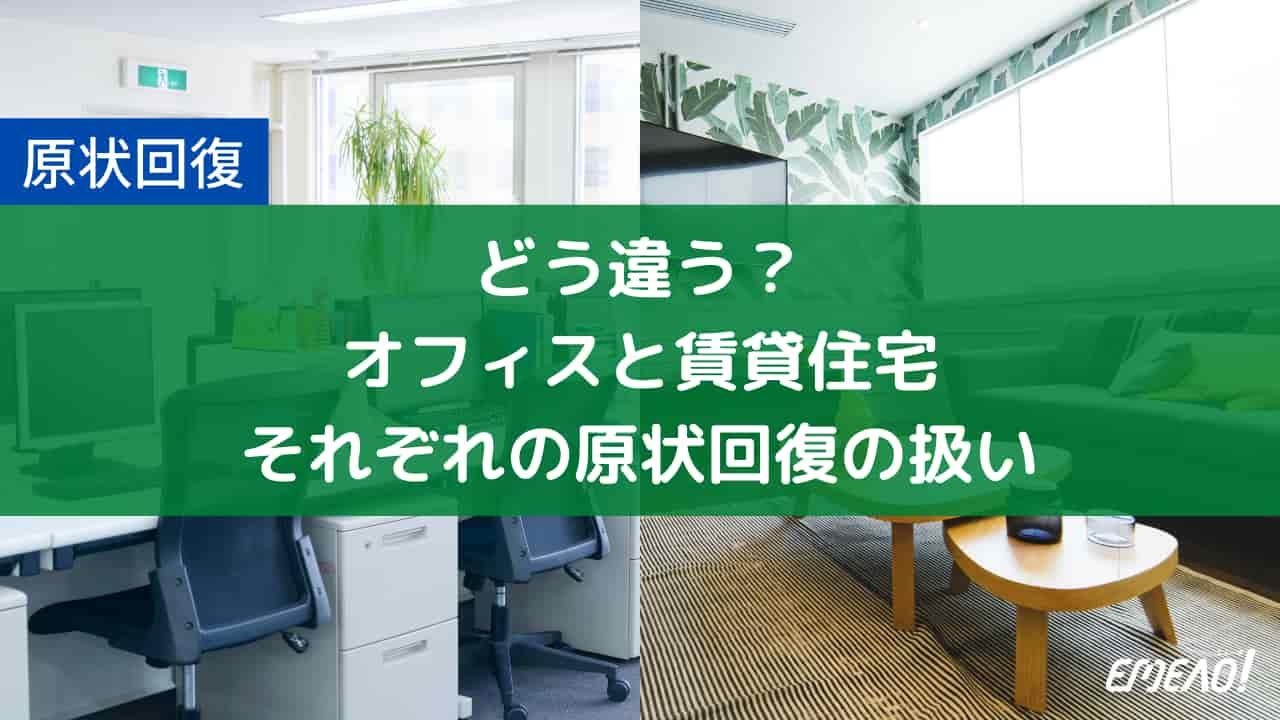 オフィスと賃貸住宅における原状回復の違いやそれぞれの特徴