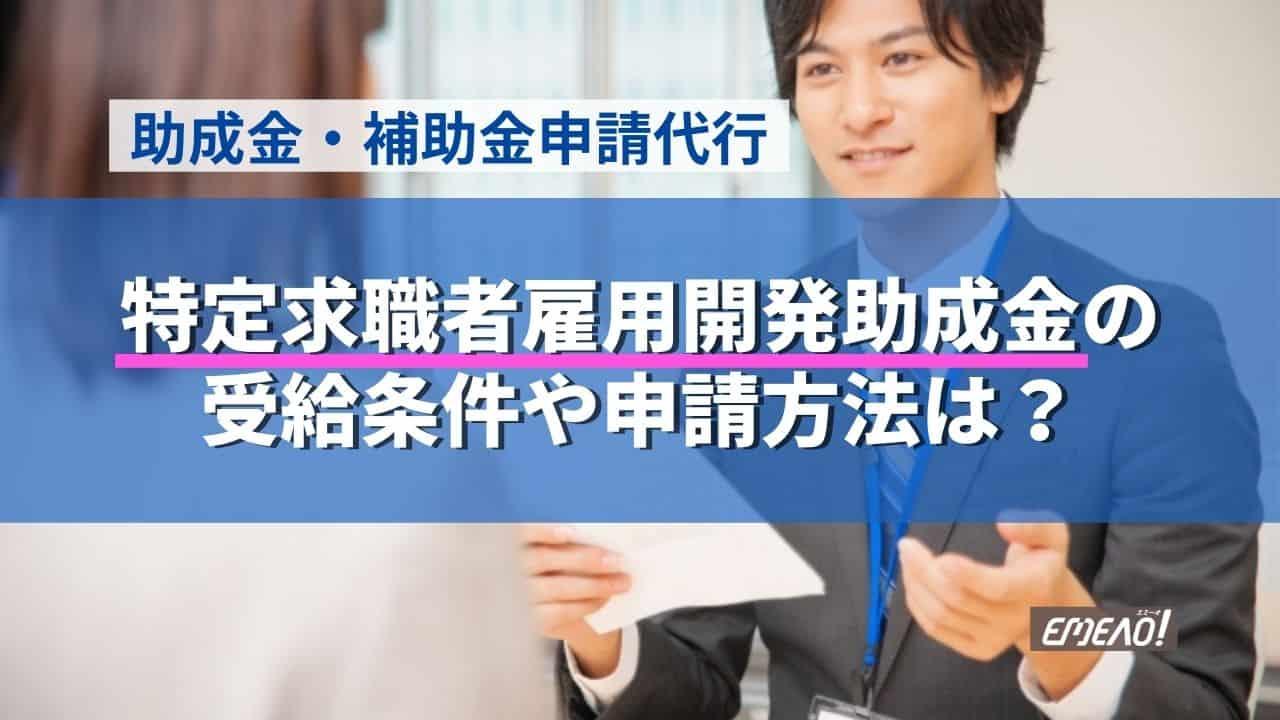 db073c708bff9e092e121eeaae7f87ad - 特定求職者雇用開発助成金の概要・目的から受給条件、申請方法まで