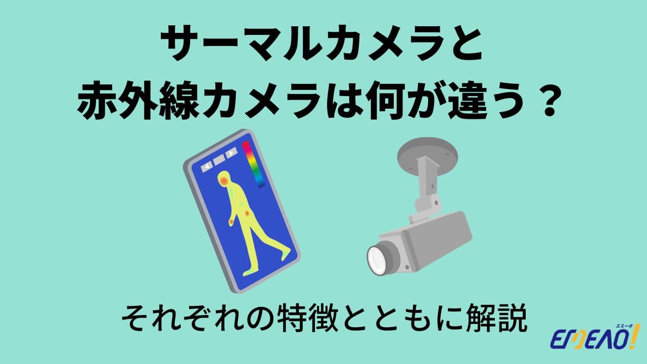 f7257ed0a5ffdcd19be5f438d5ab7532 - サーマルカメラと赤外線カメラの違いやそれぞれの特徴・用途