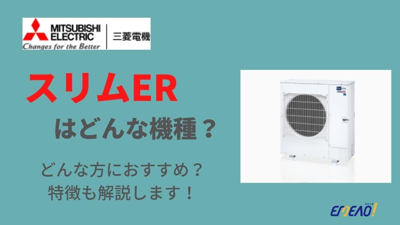 三菱電機の業務用エアコン「スリムER」はどんな機種?
