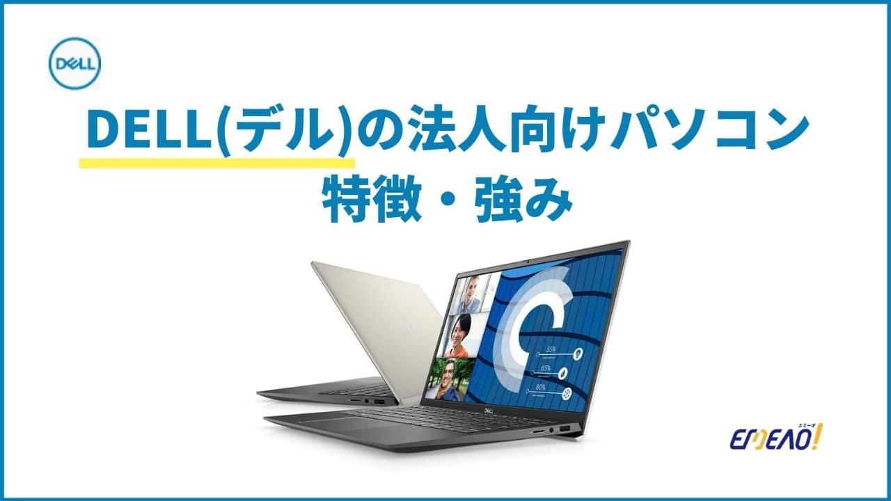 0e718efda3eb029a5610cec4e5c900b9 - DELL(デル)の法人向けパソコンが持つ2つの特徴と2つの強み