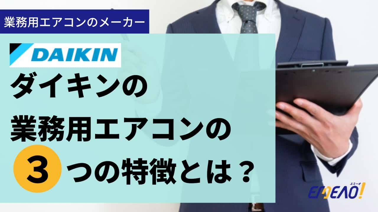 12 - ダイキンの業務用エアコンの3つの特徴や主要機種