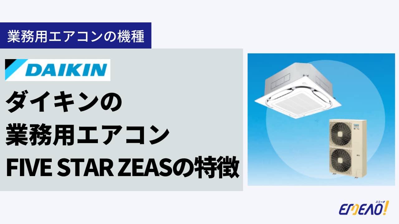 13 - ダイキンの業務用エアコン「ファイブスタージアス」はどんな機種?