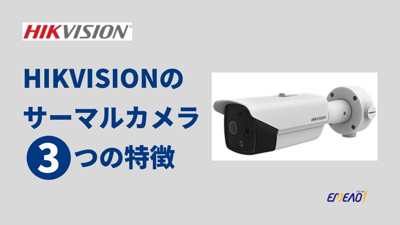 HIKVISIONのサーマルカメラが持つ3つの特徴と主要機種