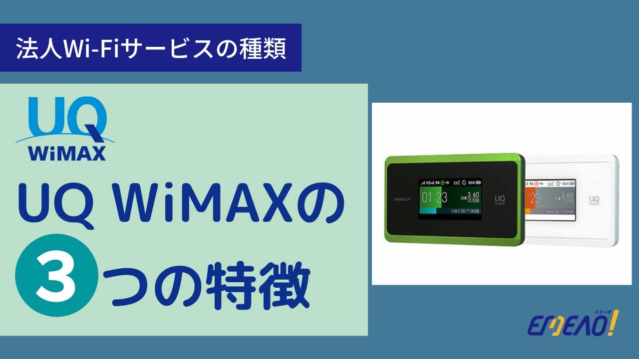 21 - 法人向けWiFiサービス「UQWiMAX」の強みとは?3つの特徴を紹介