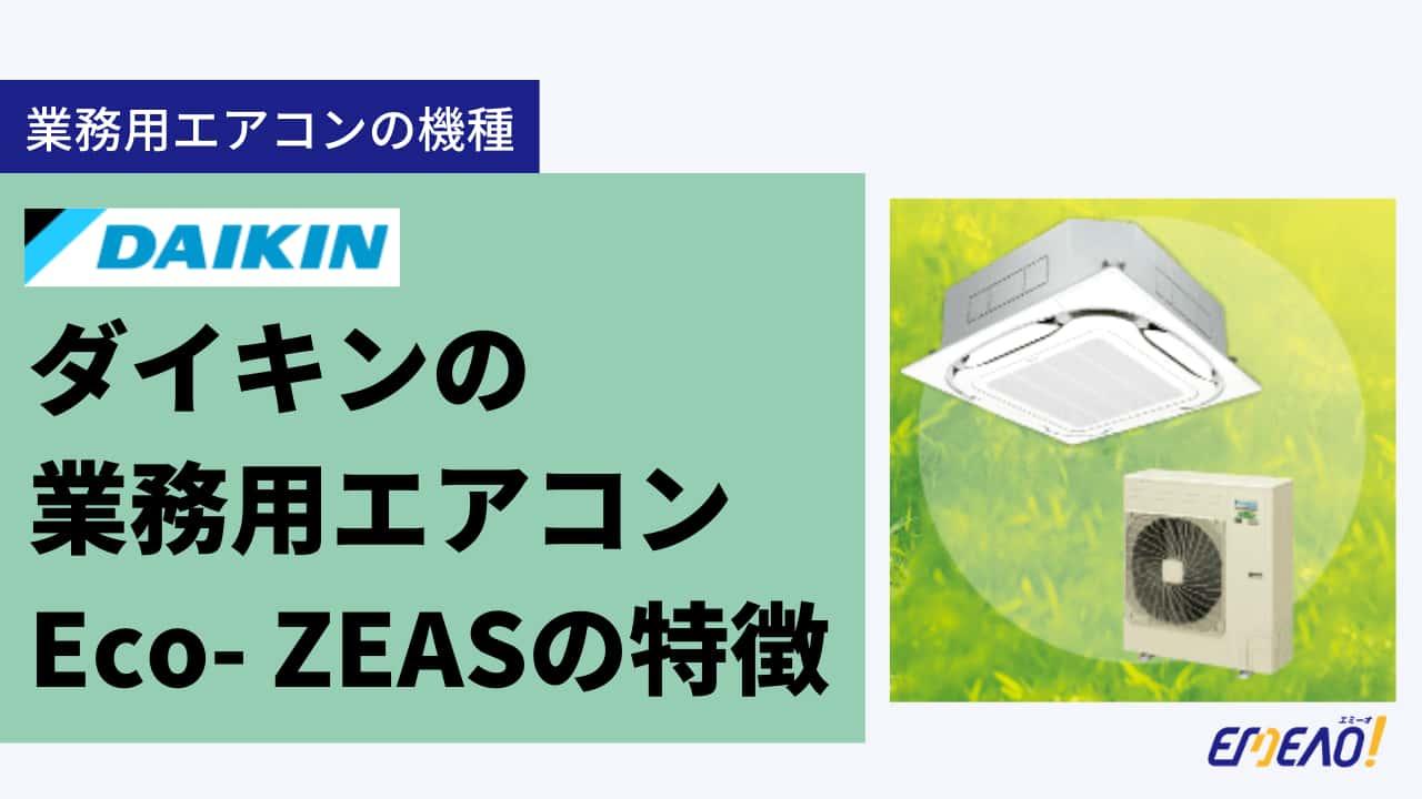 23 - ダイキンの業務用エアコン「エコジアス」はどんな機種?