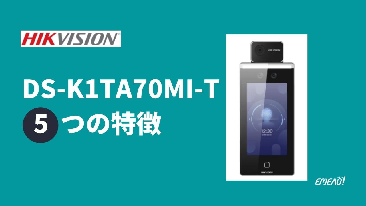 HIKVISIONのサーマルカメラ「DS-K1TA70MI-T」の特徴と機能