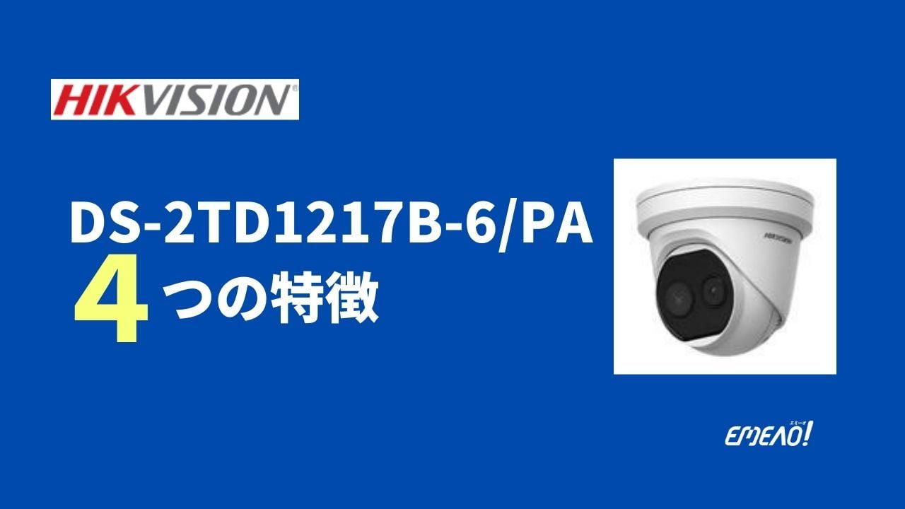 HIKVISIONのサーマルカメラ「DS-2TD1217B-6/PA」の特徴と機能