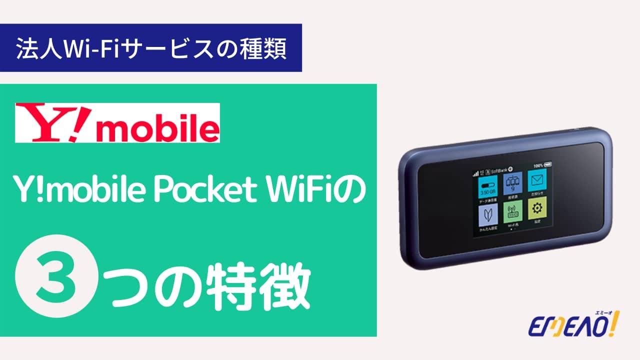 法人向けWiFiサービス「Y!mobile Pocket WiFi」の3つの特徴・おすすめのケース