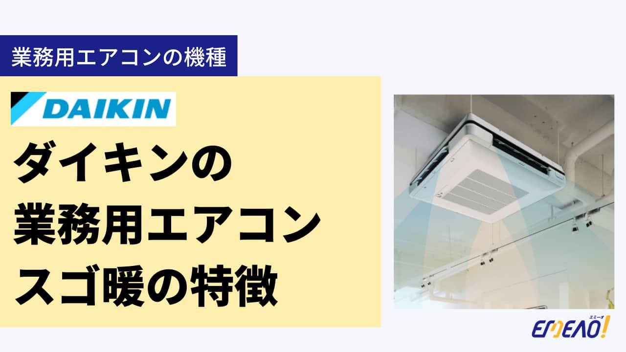 33 - ダイキンの業務用エアコン「スゴ暖」はどんな機種?