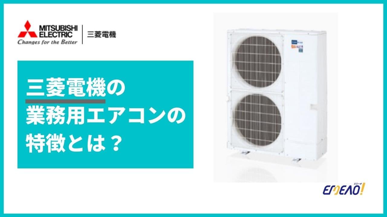34eeef9ad11d89fd1433c48ee18b4047 - 三菱電機の業務用エアコンのもつ3つの強みと特徴とは?