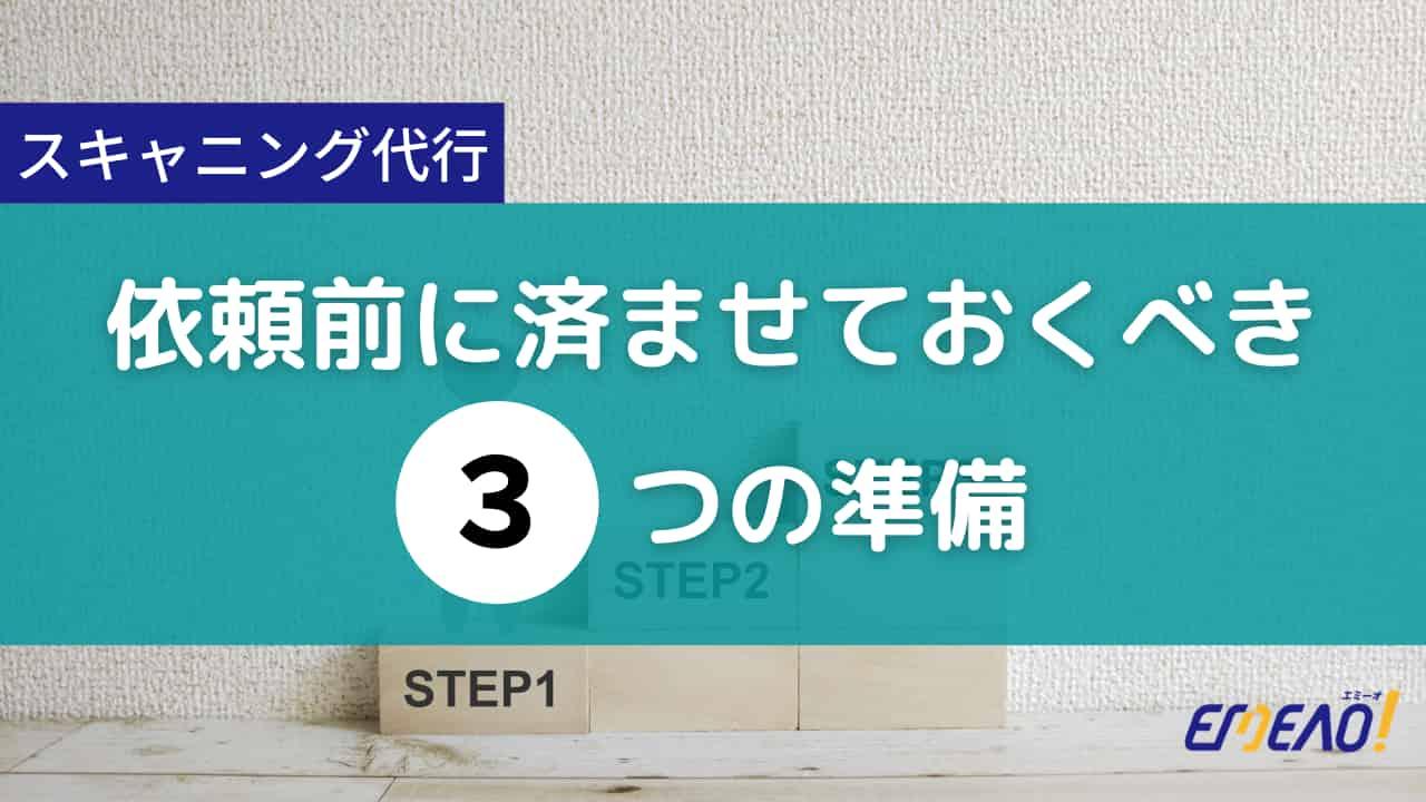 スキャニング依頼前の準備で必要な3つのステップとは