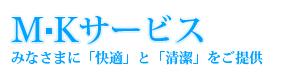 株式会社M・Kサービス