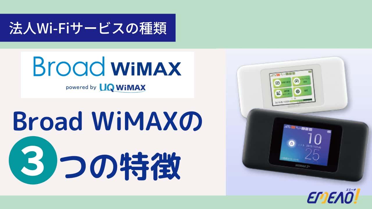 法人向けWiFiサービス「Broad WiMAX」の3つの特徴・おすすめのケース