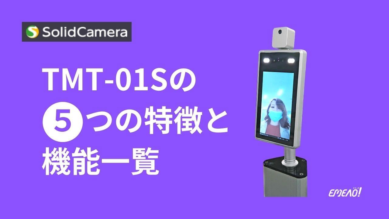 6776e97518da37d1a7f263e7cb598795 - Solid Cameraのサーマルカメラ「TMT-01S」の特徴と機能
