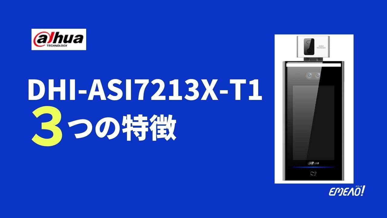 6bee24b735a4cdb9ac3ae027c7a3ed35 - DAHUAのサーマルカメラ「DHI-ASI7213X-T1」の特徴と機能