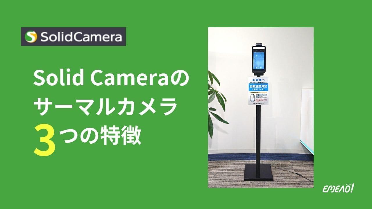 Solid Cameraのサーマルカメラの3つの特徴と主要機種