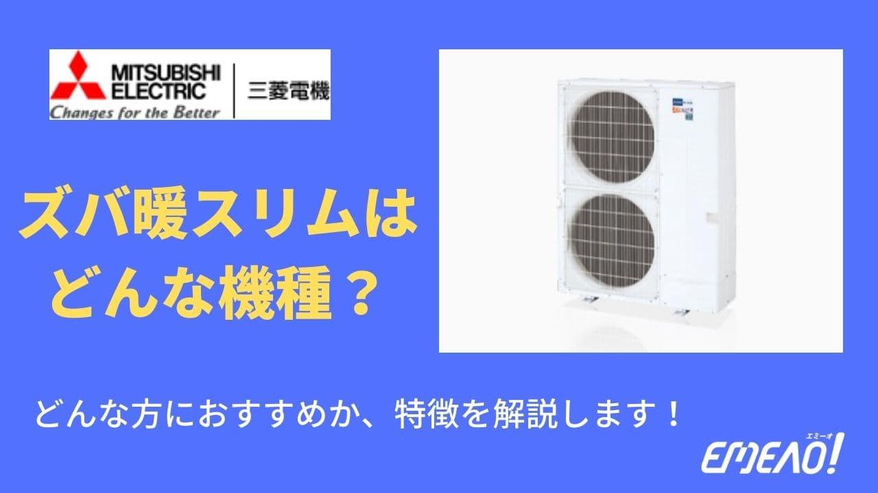 三菱電機の業務用エアコン「ズバ暖スリム」はどんな機種?