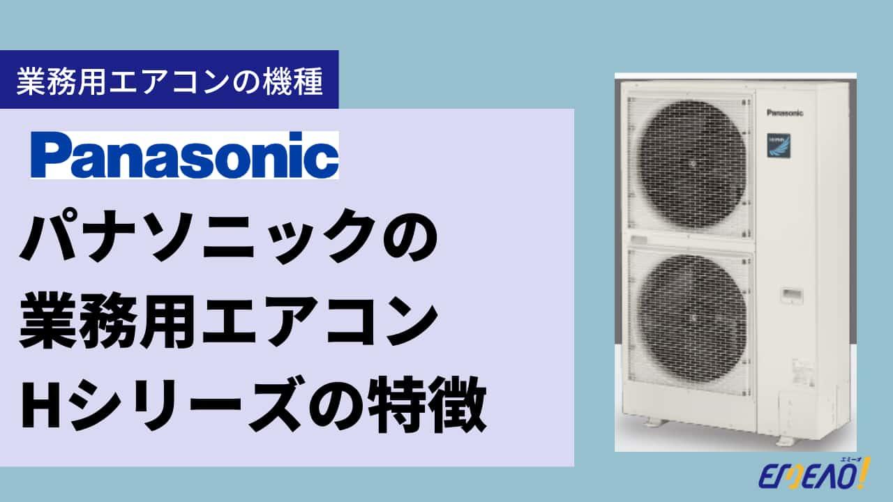 パナソニックの業務用エアコン「Hシリーズ」はどんな機種?