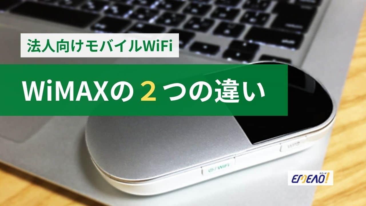 法人向けモバイルWiFiとWiMAXの2つの違いとは