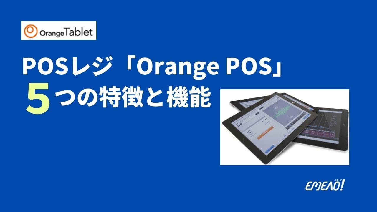 881a3f6d3016d2b66db499a7d9ba5abf - おすすめのPOSレジ「Orange POS」5つの特徴と機能