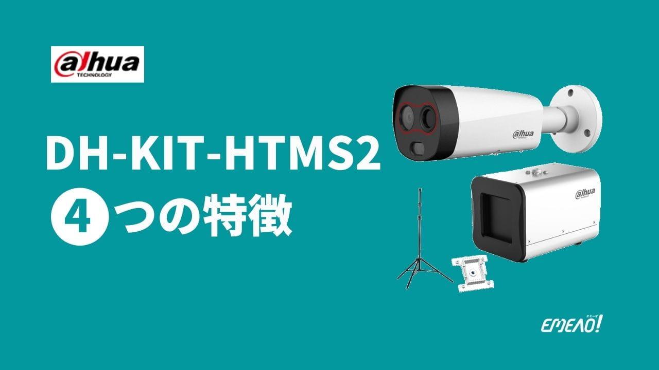 8d37bd851572a56358ce409c774bb923 - DAHUAのサーマルカメラ「DH-KIT-HTMS2」の特徴と機能