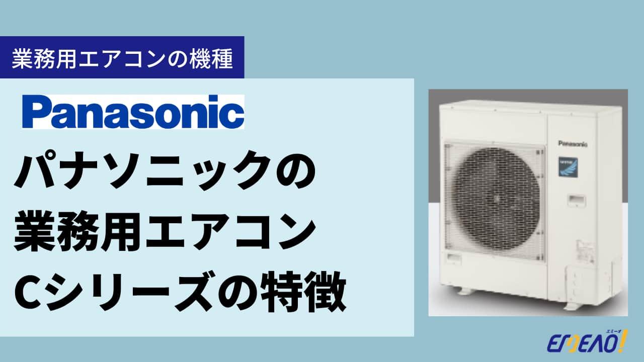 9 - パナソニックの業務用エアコン「Cシリーズ」はどんな機種?
