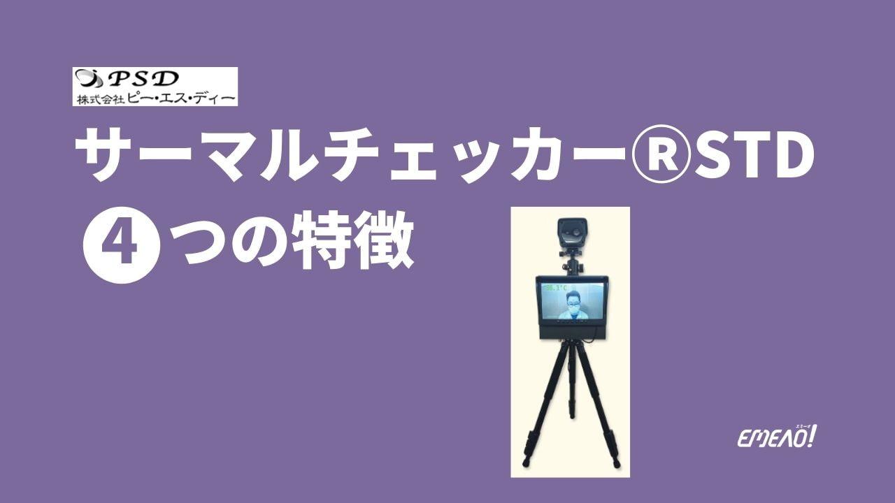 9c3b97ef583865b1afac6cc38ea9ef0e - PSDのサーマルカメラ「サーマルチェッカーⓇSTD」の特徴と機能