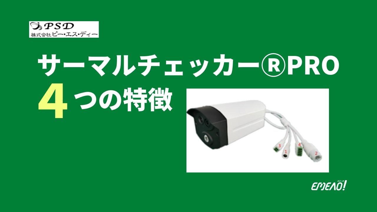 9fe048bd31fbda9c9403a91c9c34a7dc - PSDのサーマルカメラ「サーマルチェッカーⓇPRO」の特徴と機能