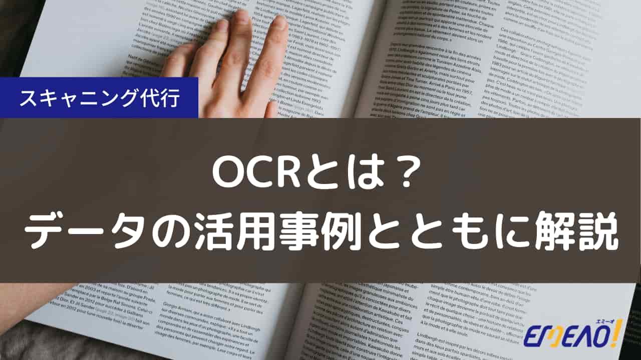 b0e0b6f51c62470a19a630676093f289 - OCRの仕組みとOCRで電子化したデータの活用方法3選