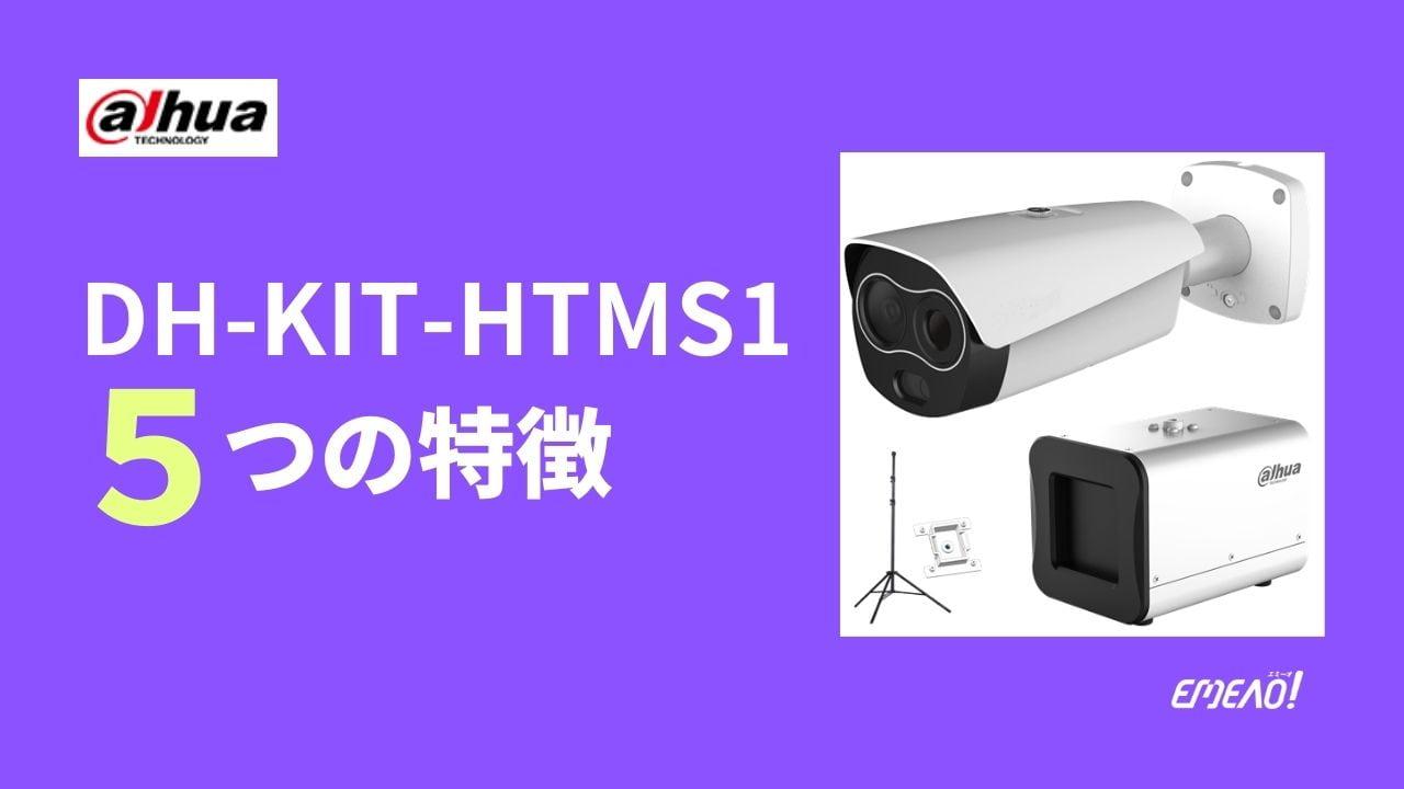 b5235a2cdf8f0a63343ddcf2ee4f808f - DAHUAのサーマルカメラ「DH-KIT-HTMS1」の特徴と機能