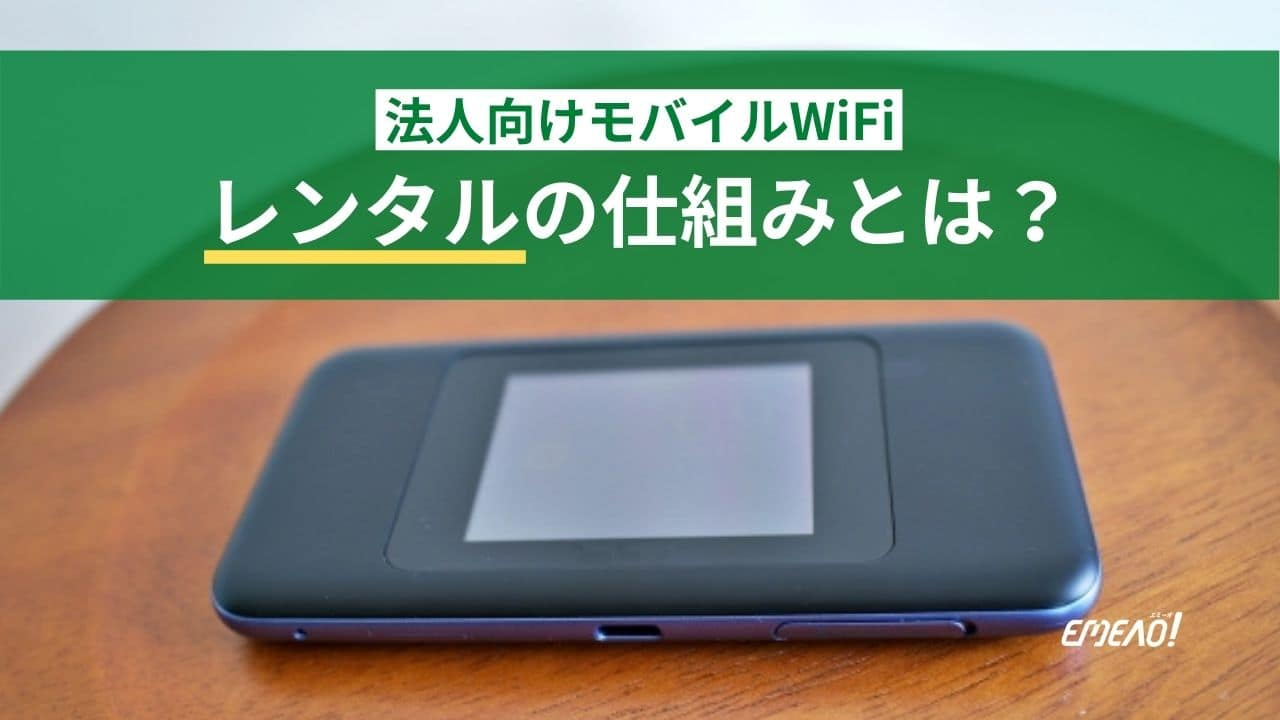 法人向けモバイルWiFiのレンタルの仕組みと購入との比較