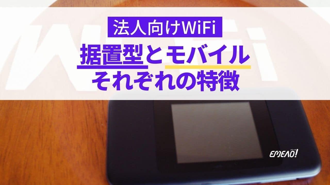 c18c667c7a1fa9ab3ccf5e670a2501bf - 据置型の法人WiFiと法人向けモバイルWiFiそれぞれの特徴