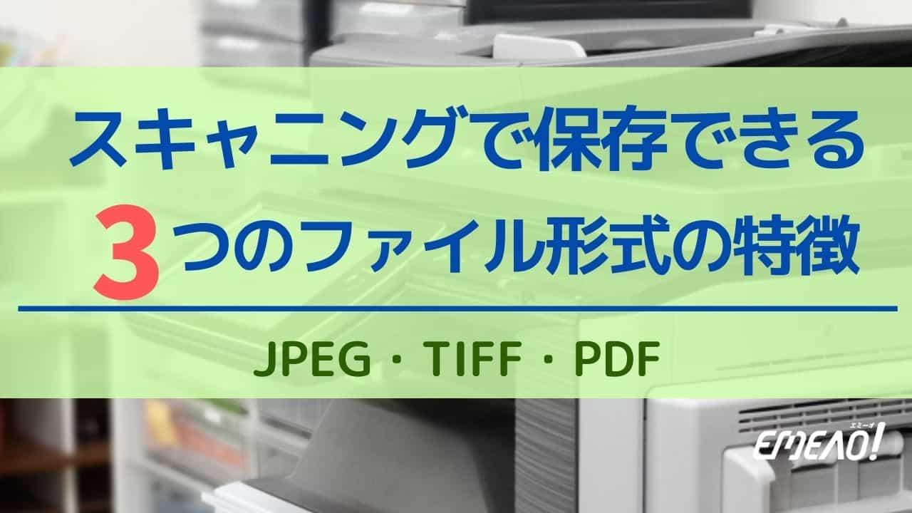 スキャニングで納品できる3つのファイル形式と各形式の特徴