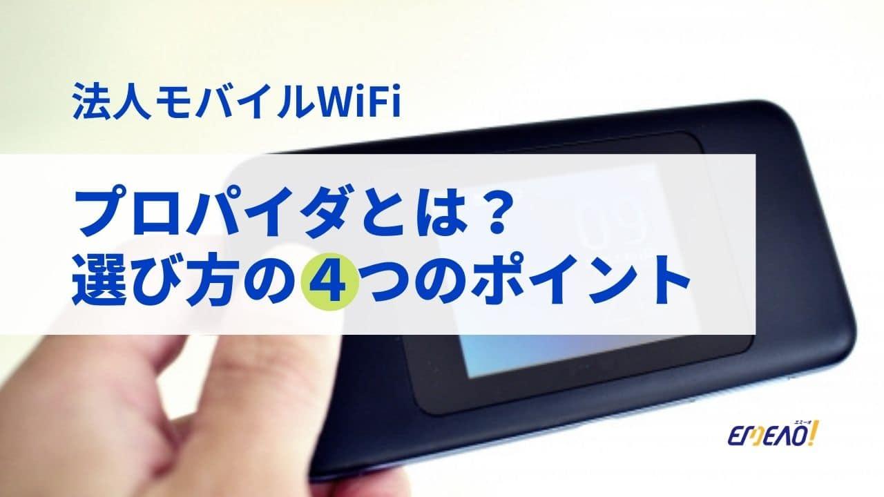 法人モバイルWiFiにおけるプロパイダの概要と選び方のポイント