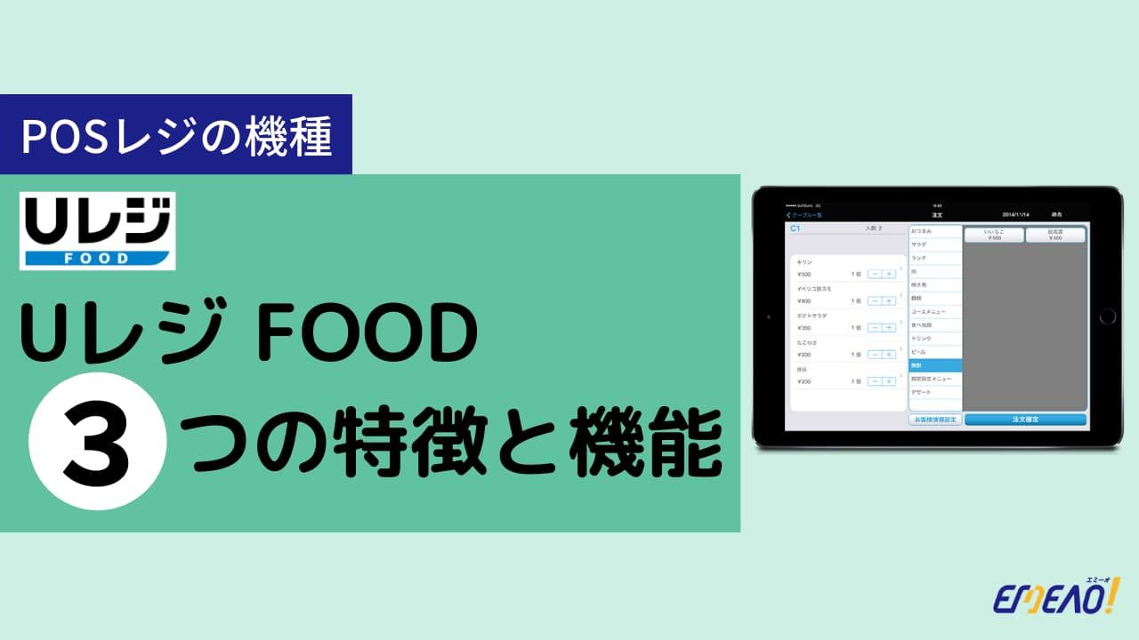 おすすめのPOSレジ「Uレジ FOOD」3つの特徴と機能