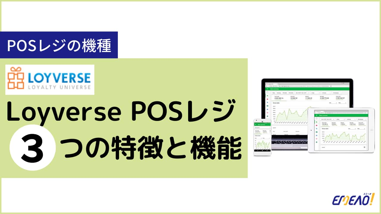 おすすめのPOSレジ「Loyverse POSレジ」の3つの特徴と機能