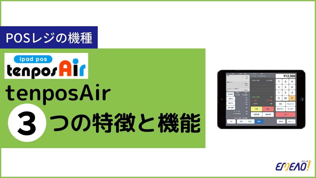 62 - おすすめのPOSレジ「tenposAir」の3つの特徴と機能