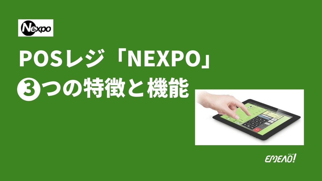 8a189ad89f848a90fe87c7f2142e870f - おすすめのPOSレジ「NEXPO」の3つの特徴と機能