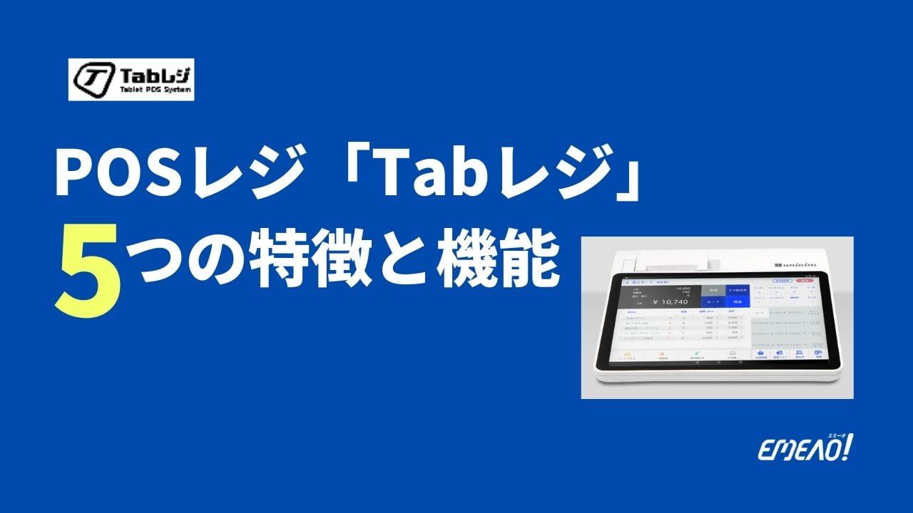 b8d0dcf0bd6b3c5a69531832d7dffa3e - おすすめのPOSレジ「Tabレジ」の5つの特徴と機能